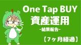 【7ヶ月経過】One Tap BUYで資産運用_損益+1698円