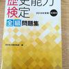 日本史好きの子供たちと歴史能力検定を受験します!合格目指して頑張るぞ!