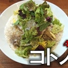 女性に人気!コトノハのエスプーマ鶏白湯ラーメンを食べてきた!【津市】
