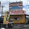 南大阪 熊取 たこ焼き屋「たこはち」はドライブスルーができるんです!
