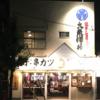 今日のチョイ呑み(42)