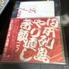 2020/07/22〜日本列島やり直し音頭二〇二〇〜