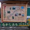 パワースポット(726)むかしみち 【青梅線パワースポット巡りの旅②】