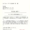 東日本大震災義援金(第六弾)の受領証を公開します