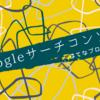 必須!【Google サーチコンソール】はてなブログに導入する方法