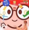 【東京】「つくってあそぼショー」が7月17日(月・祝)に開催!(申込は6/29~7/5)※わくわくさん、ゴロリくんが登場!
