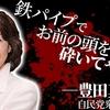 パワハラに耐えるのが美徳?豊田真由子の元秘書の勇気を称えたい