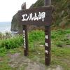 高くて風が強くて危なく怖いエンルム岬は二度と行きません