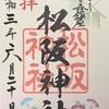 御朱印集め 松阪神社(Matsusakajinjya):三重