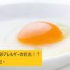 【育児】これって卵アレルギーの前兆!?ー体験記ー
