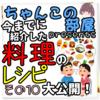 簡単レシピ紹介!その10