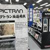 京都ヨドバシカメラで買ったもの…。