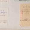 毎日更新 1984年 バックトゥザ 昭和59年7月23日 日本一周 バイク旅  23歳  ホンダCL400 タイムスリップブログ シンクロ 終活