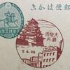大阪府 大阪府廳内(大阪府庁内)郵便局 古い風景印