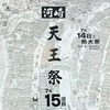 本日開催★河崎天王祭ダンスステージ★三重県伊勢市スタジオDEC→G