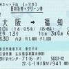 こうのとり13号 B特急券・グリーン券【e早特】