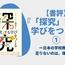 【書評】藤原さと『「探究」する学びをつくる』①ー日本の学校教育に足りないのは、理念?ー