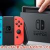 ニンテンドースイッチに要らないものがやってきた(T_T) (What I do not need for the Nintendo switch came (T_T))