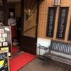 「京都のお客様」の巻