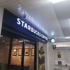 スターバックス コーヒー(コトチカ烏丸御池店)のエキナカ側は休憩には案外便利です。