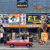 東映への道
