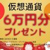 新春お年玉企画!仮想通貨6万円分プレゼント! プラストークン Plus Token