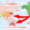 ヒアリはどこから来たのか?原産国から日本への侵入ルートの謎