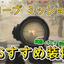 【CoDMW】コープミッションのおすすめ装備!強い武器やパーク、役割はこれ!
