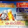 【20/06/21】アサヒビール がんばろう日本! キャンペーン【レシ/郵送*LINE】