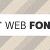 日本語Webフォントを使って、はてなブログのスマホ表示を変更してみる
