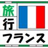 【旅行】フランス体験記