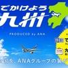 【急げ!】でかけよう九州キャンペーン