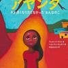 傷つき心を閉ざしてしまった時に読むべきアフリカの絵本