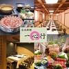 【オススメ5店】鹿児島市 天文館・中央駅・ふ頭(鹿児島)にある会席料理が人気のお店