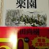 あの「カエルの楽園」文庫本発刊です! 僕も買いました!