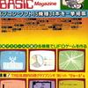 【1982年】【8月号】マイコンBASIC Magazine 1982.08