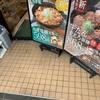 【吉野家】『ねぎ塩豚定食!』の件