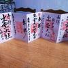 北海道の御朱印まとめ 出雲大社教会