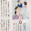 白鳩4月号 女性のためのQ&A
