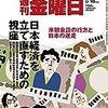 週刊金曜日 2018年05月18日号 米朝首脳会談の行方と日本の迷走/日本経済を立て直すための視座