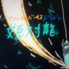 【茶番】ARC-V編 第45話