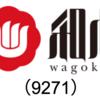 【9271】和心 銘柄分析 日本のカルチャーを世界へ!