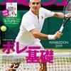 iPad Airなら雑誌も楽々読める!今月号の「スマッシュ 2019年9月号」は付録「R・フェデラーのスマートテニスを学べ!」も掲載