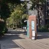 平成30年度 東京都高体連 優秀校・優秀選手表彰式!!