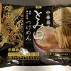 アホほどウマいセブンの冷食つけ麺、『とみ田 つけ麺』を食べた話