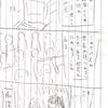 【漫画】痴漢冤罪録