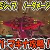 【KH3】脳筋グミシップ ノーダメージクリア!オメガ・マキナ攻略!#46