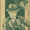 大阪 大阪市 / 朝日座 / 1925年 10月15日