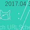 URLスキームのサイトを更新しました(2017.04.30版)