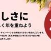 今週のセールと気になる商品 6/24 ☆ベビー・キッズ・ママ製品が20%オフ